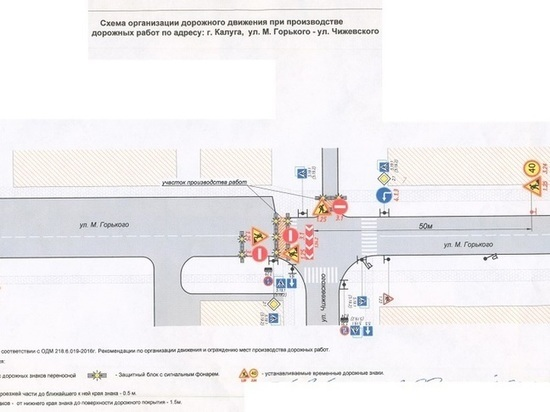 В Калуге на день закроют движение на одном из перекрестков