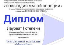 Театральный коллектив из Серпухова победил в Международном конкурсе
