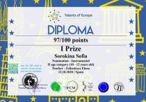 Виолончелистка из Серпухова стала лучшей в двух Международных конкурсах