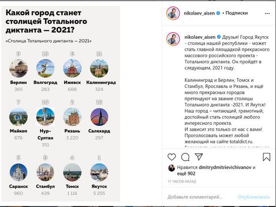 Айсен Николаев призвал поддержать Якутск как столицу «Тотального диктанта-2021»