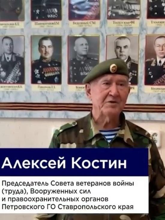 Ветеран из Ставрополья поблагодарил Бастрыкина за единомышленников из СКР