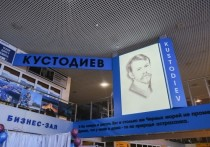 Астраханский аэропорт получил имя художника Бориса Кустодиева