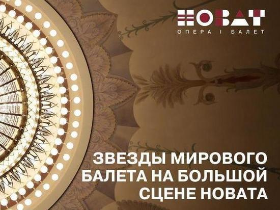 НОВАТ приглашает новосибирцев на спектакли с участием звезд мирового балета