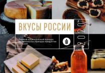 В конкурсе «Вкусы России» участвуют 15 брендов от Марий Эл