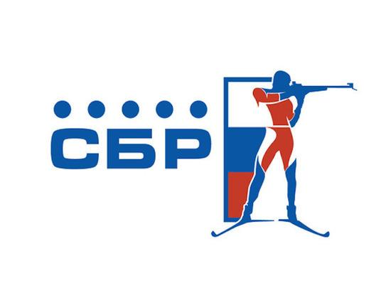 СБР назвал состав сборной России по биатлону на два этапа Кубка мира