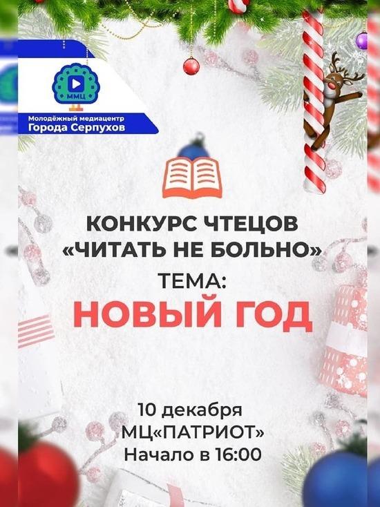 Новогодний конкурс чтецов пройдет в Серпухове