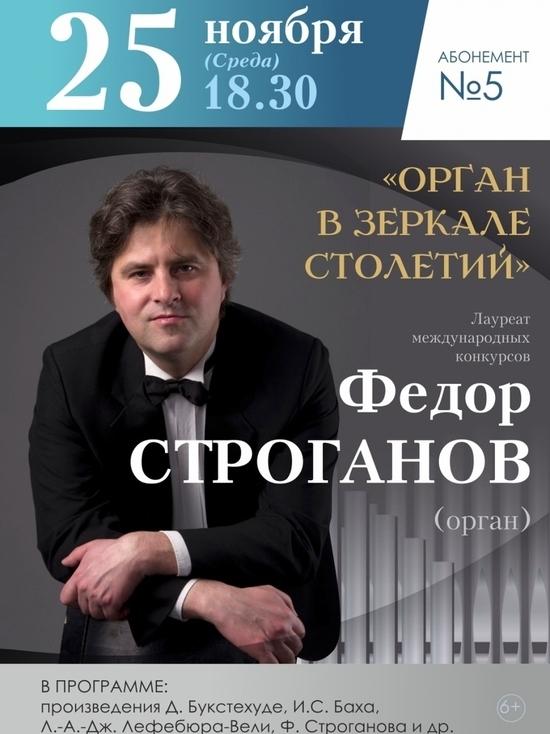 В Твери состоится органный концерт