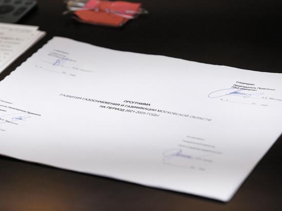 Андрей Воробьев и Алексей Миллер подписали совместную программу развития газоснабжения и газификации  Московской области на ближайшие 5 лет
