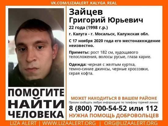 В Калужской области пропал 22-летний молодой человек