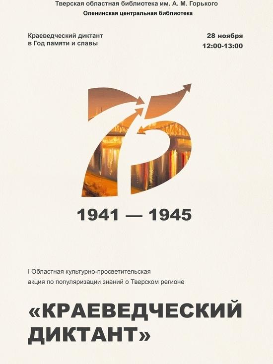 Жителям Оленинского района предлагают принять участие в «Краеведческом диктанте»