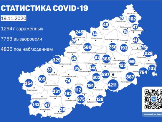 За сутки в 29 районах Тверской области выявили новые случаи заражения COVID-19