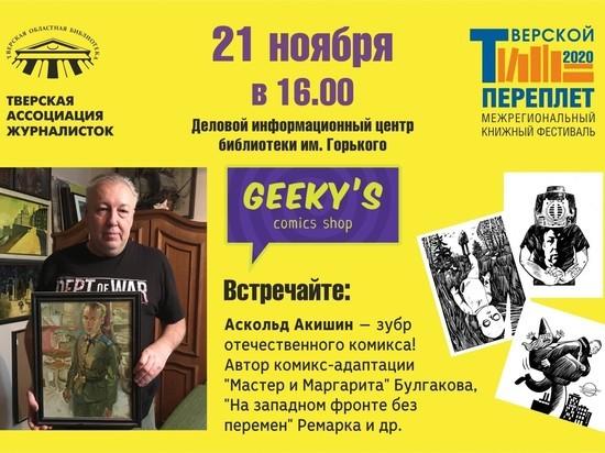 В Тверь приедет известный художник, автор иллюстраций к произведениям Булгакова и Лавкрафта
