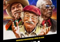 Киноафиша Крыма с 19 по 25 ноября