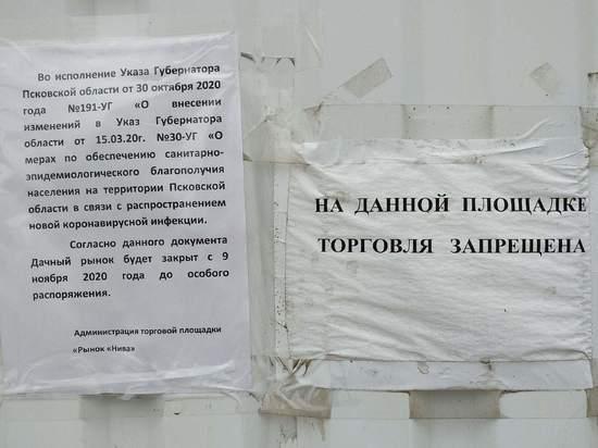 Дачный рынок на Завеличье в Пскове закрыли из-за коронавируса