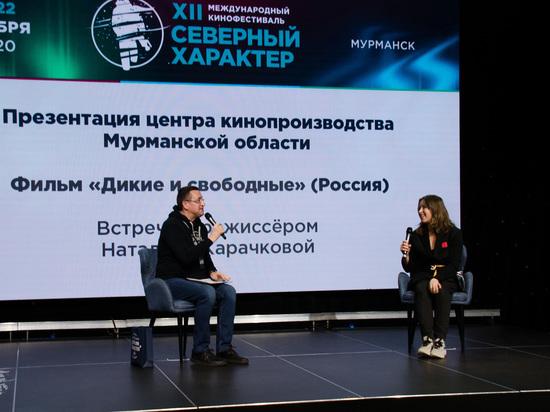 Опыт работы Центра кинопроизводства Мурманской области представили в рамках кинофестиваля «Северный Характер»