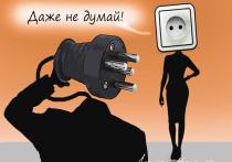 Бунт электроприборов В квартире взбунтовались бытовые электроприборы