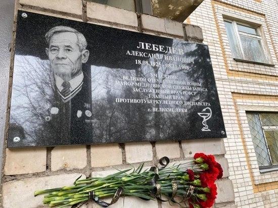 В Великих Луках появилась мемориальная доска в память о враче тубдиспансера