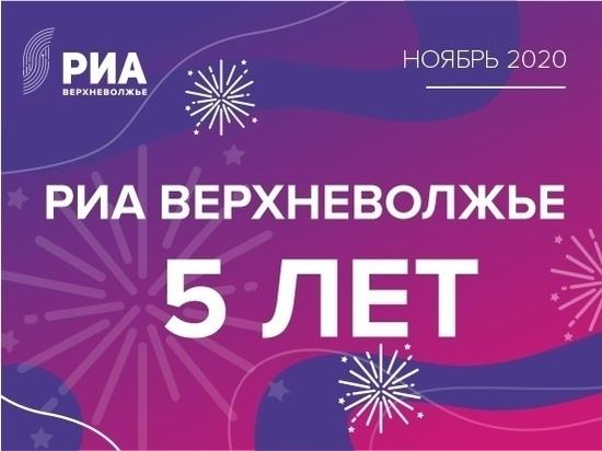 """Александр Иванников поздравил холдинг РИА """"Верхневолжье"""" с 5-летием"""