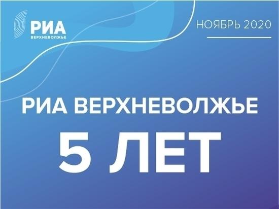 "Светлана Максимова поздравила холдинг РИА ""Верхневолжье"" с 5-летием"