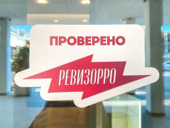 Новый ресторан в Волгограде прошел проверку программы «Ревизорро»