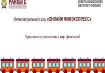 Школьников Ставрополья прокатили на финансовом поезде «Онлайн финэкспресс»