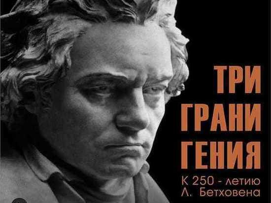 В Астрахани состоится симфонический концерт «Три грани гения»