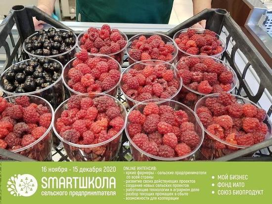 В Тюменской области стартовала SMART-школа сельского предпринимателя