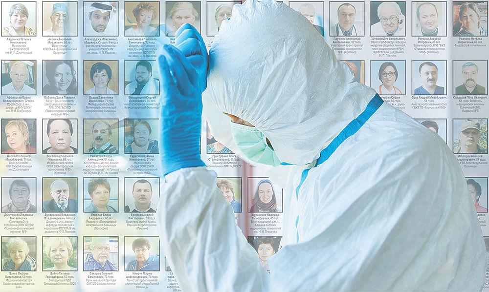Стена памяти: фото медработников, которых потерял Петербург с начала пандемии