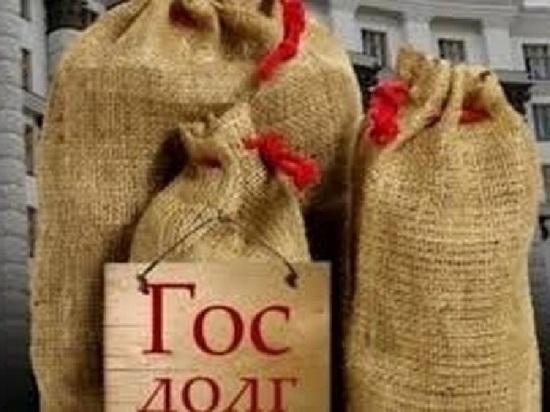 В Калмыкии госдолг уменьшился, но все еще остается огромным