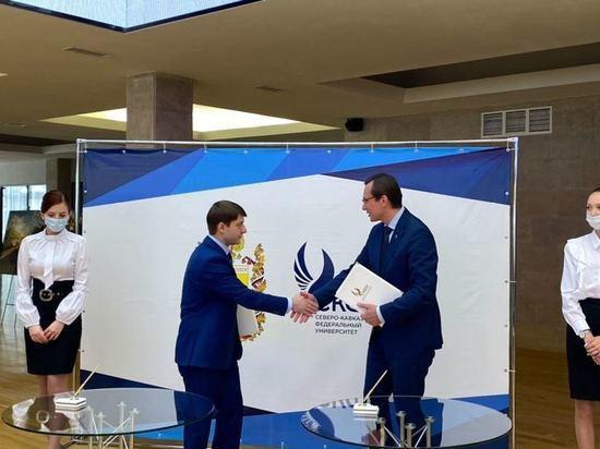 Железноводск и СКФУ стали стратегическими партнерами
