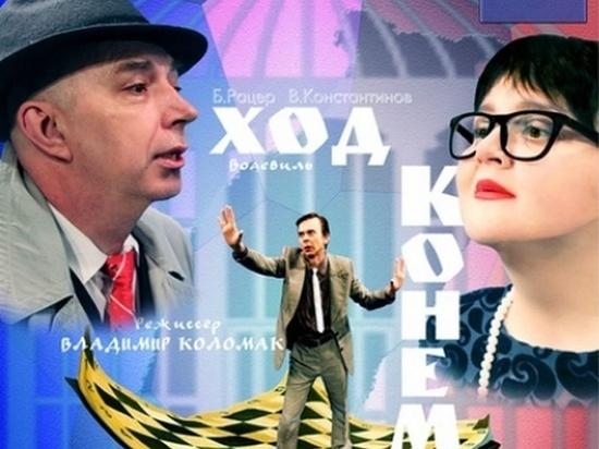 Жителей Тверской области приглашают на спектакль о шахматистах