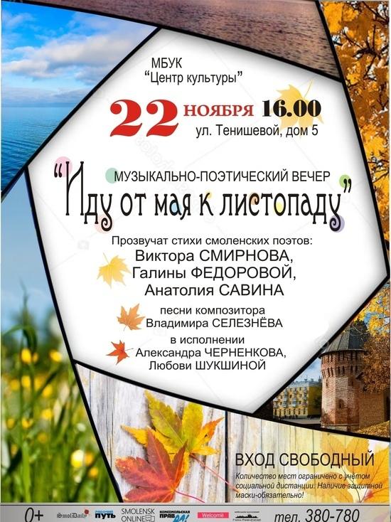 В воскресенье в Смоленске пройдет музыкально-поэтический вечер