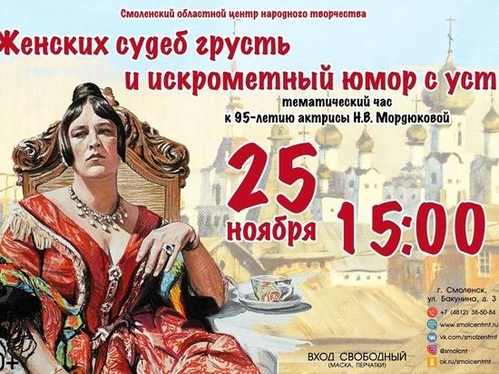 В Смоленском областном центре народного творчества состоится тематический час, посвященный Нонне Мордюковой