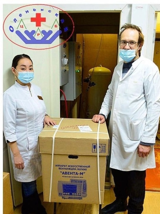 В Оленёкский район Якутии доставили аппарат ИВЛ