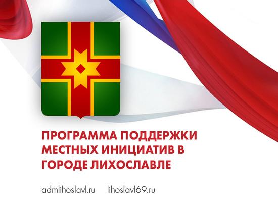 В Лихославле обсудят проекты Программы поддержки местных инициатив на следующий год