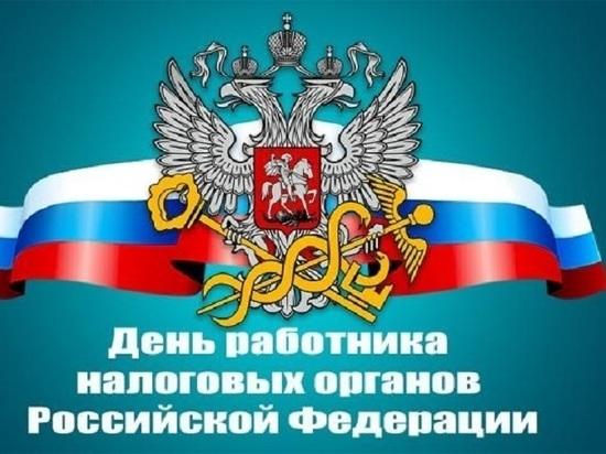 Глава Серпухова поздравила сотрудников ФНС с профессиональным праздником
