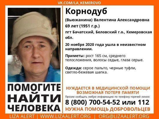 В Кузбассе ищут пенсионерку, которой требуется медицинская помощь