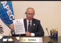 Представитель Кремля Дмитрий Песков раскрыл тайну странной игрушки, которая стояла на столе президента России Владимира Путина во время онлайн-саммита Азиатско-Тихоокеанского экономического сотрудничества (АТЭС)