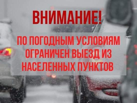 В Тазовском районе из-за непогоды ограничили выезд из населенных пунктов