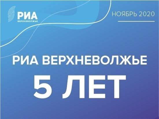"""Денис Моисеев поздравил холдинг РИА """"Верхневолжье"""" с 5-летием"""