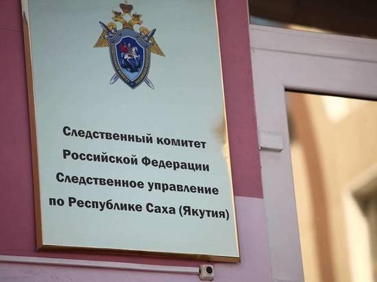 Продолжается расследование уголовного дела по факту смертельного отравления в Якутии