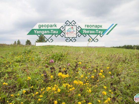 В развитие башкирского геопарка «Янган-Тау» вложат 30 млрд рублей