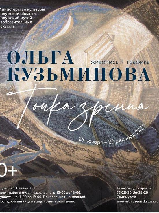 В Калуге откроется персональная выставка Ольги Кузьминовой