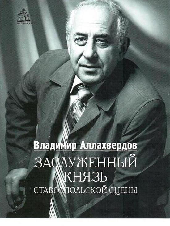 В Ставрополе пройдет презентация книги о князе сцены