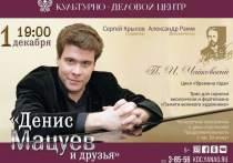 Пианист-виртуоз Денис Мацуев выступит в Салехарде перед полупустым залом