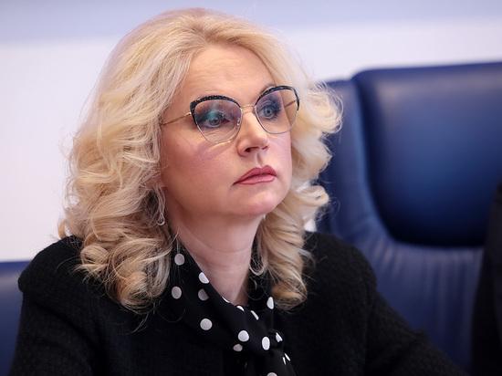 Голикова назвала сроки начала массовой вакцинации россиян от COVID