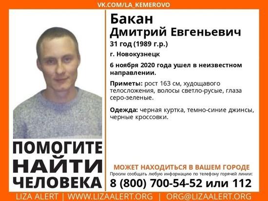 Молодой невысокий мужчина пропал в Новокузнецке в начале месяца