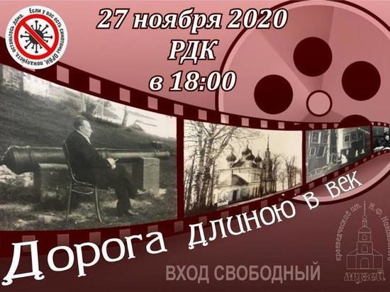 Калязинскому краеведческому музею исполняется 100 лет