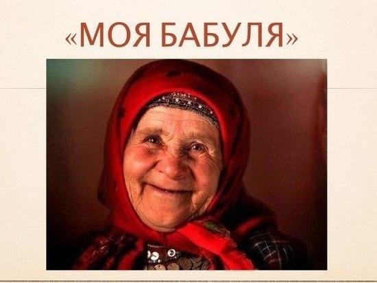 Благотворительный фонд «Моя бабуля» собирает вещи для чужих бабуль