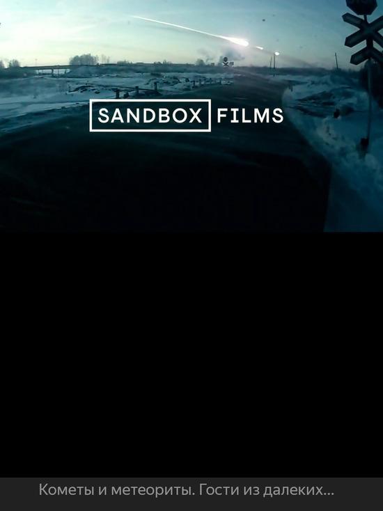 О челябинском метеорите сняли фильм на Apple TV